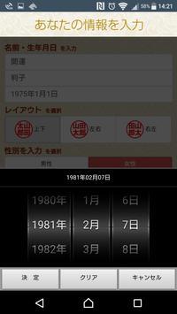 開運占いハンコ 印相学姓名判断 apk screenshot
