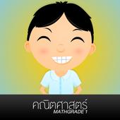 MathGrade1 icon