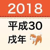 西暦・和暦・年齢・干支早見表 icon