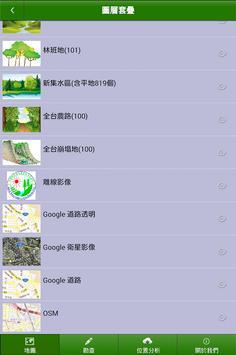 治山防災外業系統局內版 screenshot 2