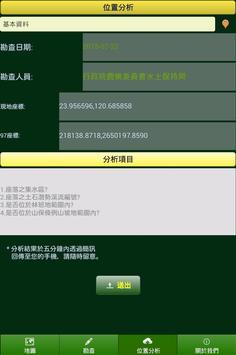 治山防災外業系統局內版 screenshot 3
