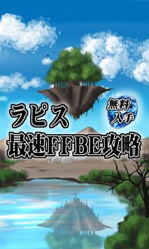 最速FFBE攻略情報 poster