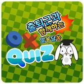 oxQuiz icon
