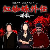 紅蜘蛛外伝:暗戦 icon