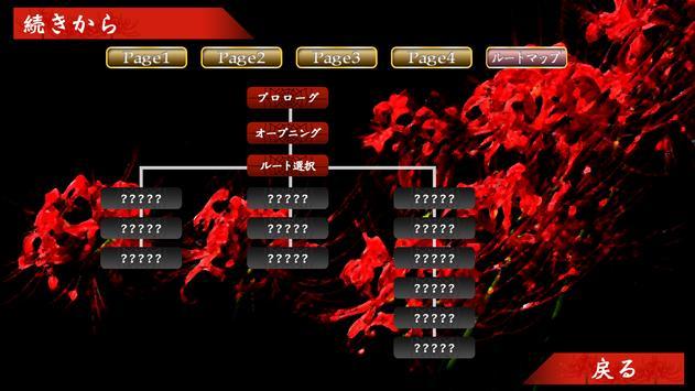 紅蜘蛛外伝:暗戦 screenshot 17