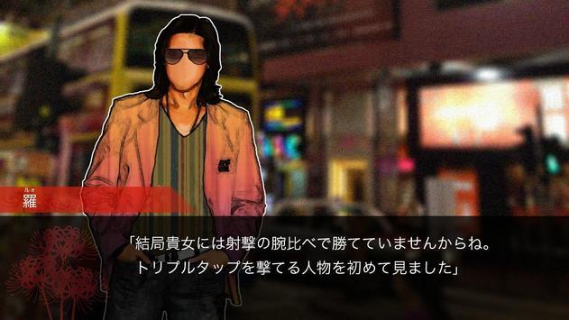 紅蜘蛛外伝:暗戦 screenshot 4