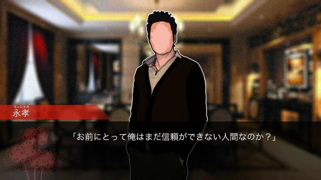 紅蜘蛛外伝:暗戦 screenshot 5