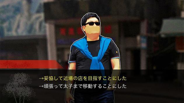 紅蜘蛛外伝:暗戦 screenshot 7