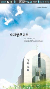 수지방주교회 screenshot 4