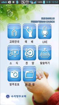 수지방주교회 poster