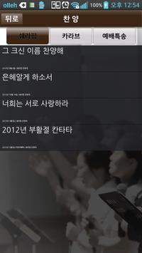 수지방주교회 screenshot 1