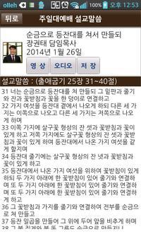수지방주교회 screenshot 2