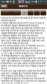 수지방주교회 screenshot 3
