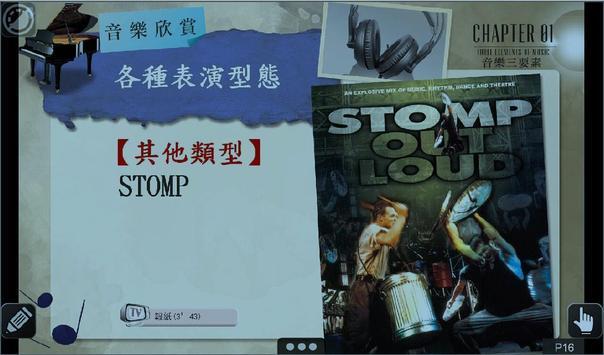 i-Teaching平板教學系統 apk screenshot