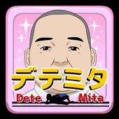 デテミタ 【脱出ゲーム】 icon