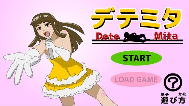 デテミタ 【脱出ゲーム】 poster