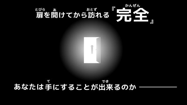 デテミタ 【脱出ゲーム】 apk screenshot