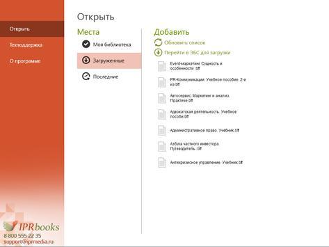 IPRbooks Reader apk screenshot