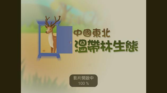 中國東北溫帶林1 poster