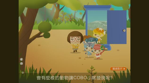 中國東北溫帶林1 screenshot 1