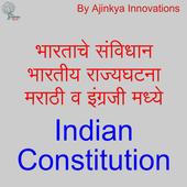Constitution Of India Marathi icon