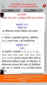 Constitution Of India Marathi screenshot 6