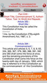 Constitution Of India Marathi screenshot 7