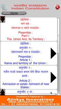 Constitution Of India Marathi screenshot 10