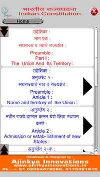 Constitution Of India Marathi screenshot 2