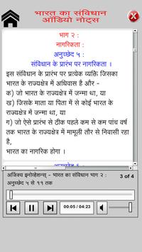 Constitution of India Hindi Audio Notes 1 for Android - APK Download