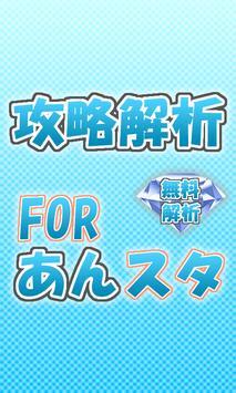 攻略の近道&あんスタ解析 poster