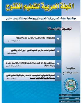 المجلة العربية للتعليم المفتوح poster