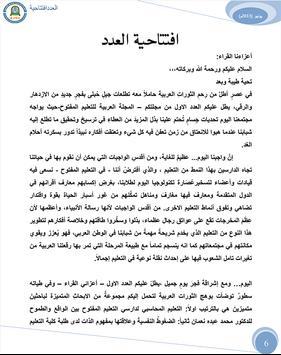المجلة العربية للتعليم المفتوح apk screenshot