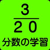 分数の学習 icon