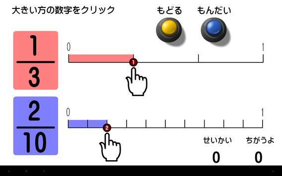 分数の学習 apk screenshot