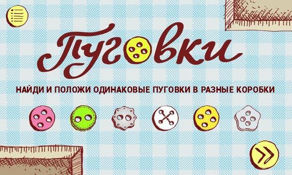 Пуговки poster