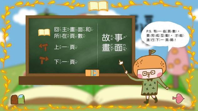 逼逼與困難 screenshot 1
