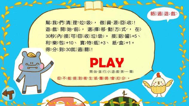 逼逼與困難 screenshot 3