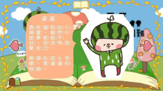 逼逼與困難 screenshot 6