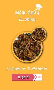 bitter gourd recipes in tamil screenshot 1