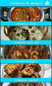 bitter gourd recipes in tamil screenshot 2