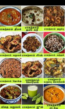 bitter gourd recipes in tamil apk screenshot