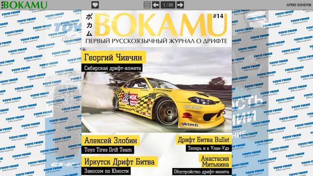 Bokamu - drift magazine poster
