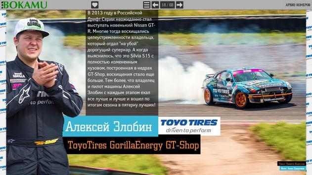 Bokamu - drift magazine apk screenshot