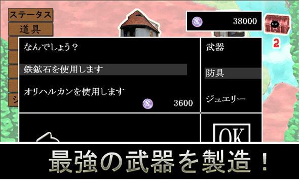 Brave Legend trial apk screenshot