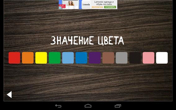 Цветотерапия screenshot 1