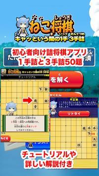 ねこ将棋〜キャっと言う間の1手3手詰〜 poster