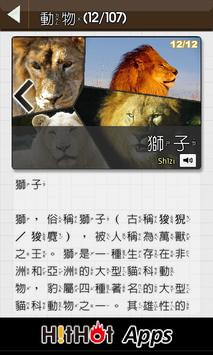動物猜猜 screenshot 5