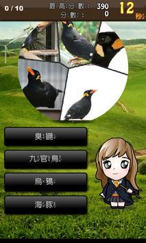 動物猜猜 screenshot 6