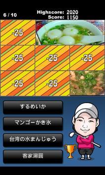 Guess What? -Taiwan- apk screenshot